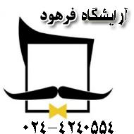 آرایشگاه پیرایش آقایان در زنجان