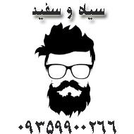 آرایشگاه پیرایش آقایان در خرم آباد