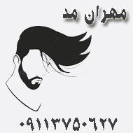 آرایشگاه مردانه مهران مد در گرگان