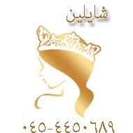 سالن زیبایی شایلین در اردبیل