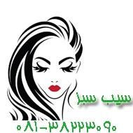 سالن زیبایی سیب سبز در همدان