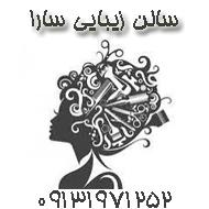 سالن زیبایی سارا خداداد در کرمان