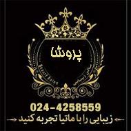 سالن زیبایی پروشا در زنجان