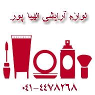فروش لوازم آرایشی عطر ادکلن در تبریز