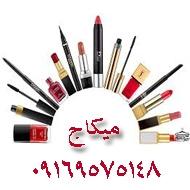 فروش لوازم آرایشی عطر ادکلن در خرم آباد