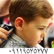 آرایشگاه تخصصی کودک در ساری