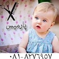 آرایشگاه تخصصی کودک در همدان