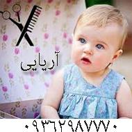 آرایشگاه تخصصی کودک در کرمان