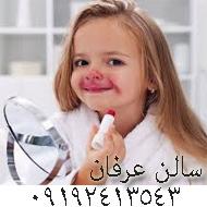 آرایشگاه تخصصی کودک در زنجان