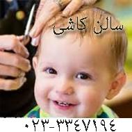 آرایشگاه تخصصی کودک در سمنان