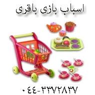 فروشگاه اسباب بازی و عروسک در ارومیه