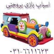 فروشگاه اسباب بازی بروجنی در اصفهان