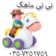 فروشگاه اسباب بازی و عروسک در یزد