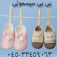 سیسمونی تخت کمد نوزاد در اردبیل