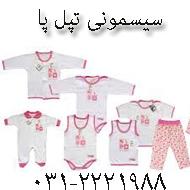 سیسمونی نوزاد ثپل پا در اصفهان