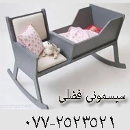 سیسمونی تخت کمد نوزاد در بوشهر