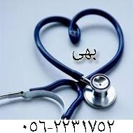 تجهیزات کالا و لوازم پزشکی در بیرجند