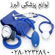 تجهیزات کالا و لوازم پزشکی در قزوین
