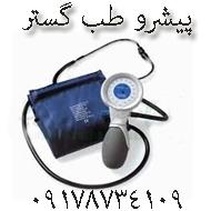 تجهیزات کالا و لوازم پزشکی در بوشهر