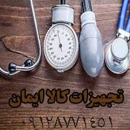تجهیزات کالا و لوازم پزشکی در تهران