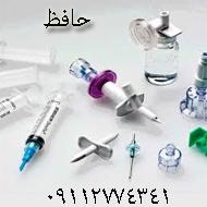 لوازم پزشکی حافظ در گرگان