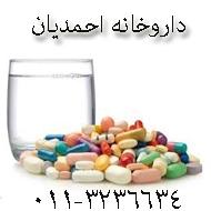 داروخانه احمديان در ساری