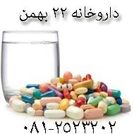 داروخانه 22 بهمن در همدان