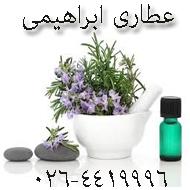 عطاری ابراهیمی در کرج