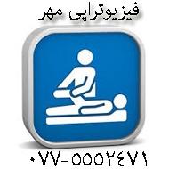 فیزیوتراپی مهر در بوشهر
