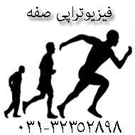 فیزیوتراپی صفه در اصفهان