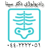 مرکز رادیولوژی و سونوگرافی در ارومیه