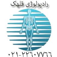 مرکز رادیولوژی و سونوگرافی در تهران