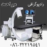 مرکز رادیولوژی و سونوگرافی در اراک