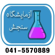 آزمایشگاه سنجش در تبریز