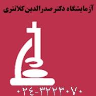 آزمایشگاه دکتر صدرالدین کلانتری در زنجان