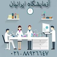 آزمایشگاه پاتوبیولوژی موسسه پزشکی ایرانیان در تهران