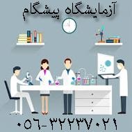 آزمایشگاه پیشگام بیرجند