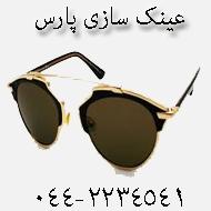 خرید و قیمت عینک آفتابی و دودی در ارومیه