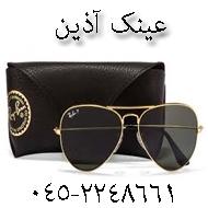 خرید و قیمت عینک آفتابی و دودی در اردبیل