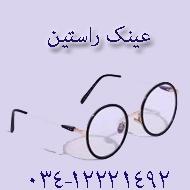 خرید و قیمت عینک آفتابی و دودی در کرمان