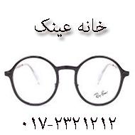 عینک فروشی خانه عینک در گرگان