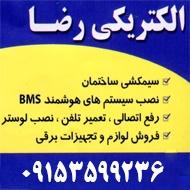 خدمات برقکاری ساختمان و انواع خرده کاری برق در مشهد