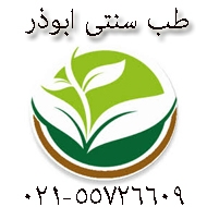 طب سنتی و گیاهان دارویی در تهران