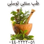 طب سنتی و گیاهان دارویی در قزوین