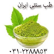 طب سنتی ایران در اصفهان