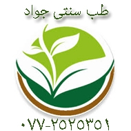 طب سنتی و گیاهان دارویی در بوشهر