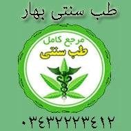 طب سنتی و گیاهان دارویی در کرمان