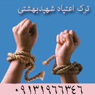 مرکز توانبخشی و ترک اعتیاد در کرمان