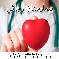 بیمارستان شهيد رجايي در قزوین