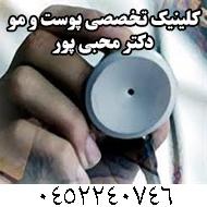 کلینیک تخصصی پوست و مو دکتر علیرضا محبی پور در اردبیل